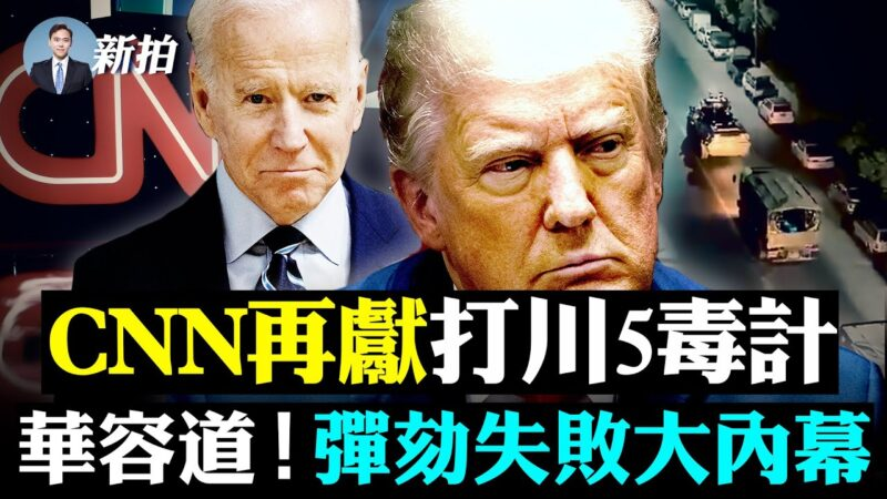 """CNN再献打川""""五毒计"""" 弹劾失败大内幕"""