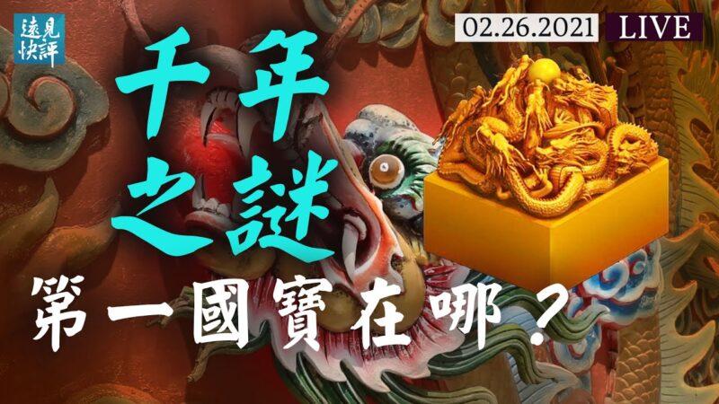 """从和氏璧到传国玺,""""完璧归赵""""最终如何归了秦?"""