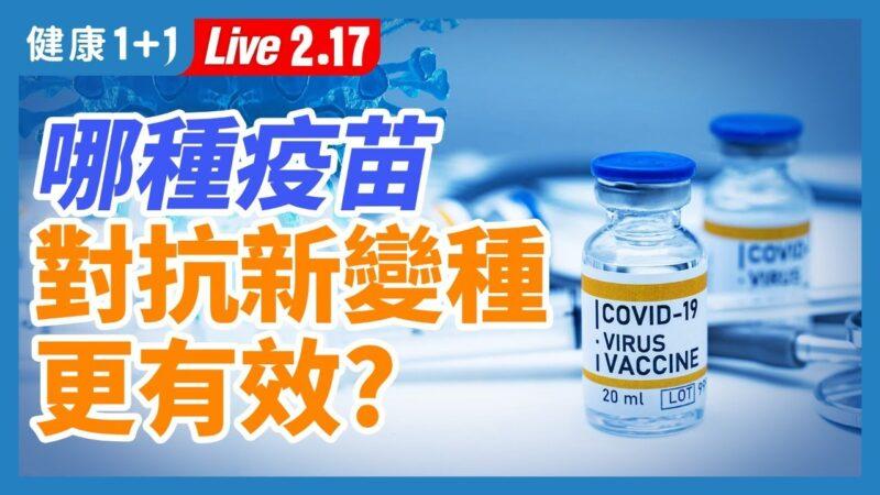 【重播】5大疫苗比一比 哪种对抗新变种更有效?