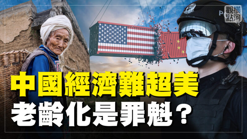【橫河觀點】中國經濟難超美?老齡化是主因