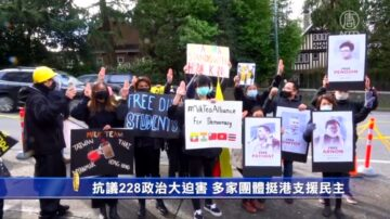 抗议228政治大迫害 温哥华多团体挺港支援民主