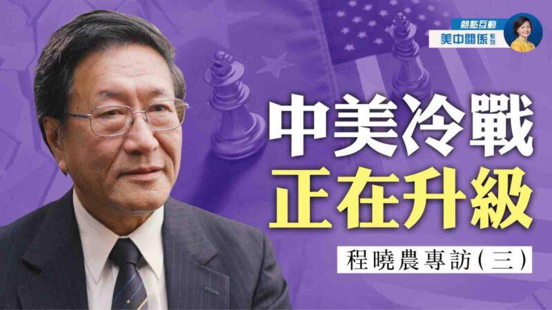 【热点互动】专访程晓农(3):拜登软弱 中共备战?