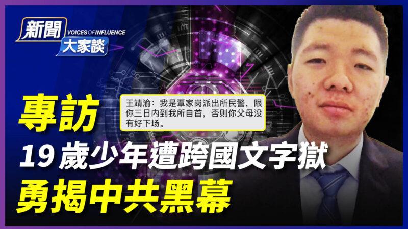 【新闻大家谈】专访:19岁少年 勇揭人大选举黑箱作业