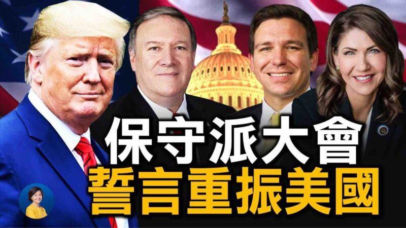 【熱點互動】保守派大會要重振美國:如何行動?