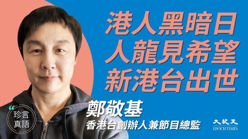 【珍言真語】香港台開播 鄭敬基:撐港人拒中共