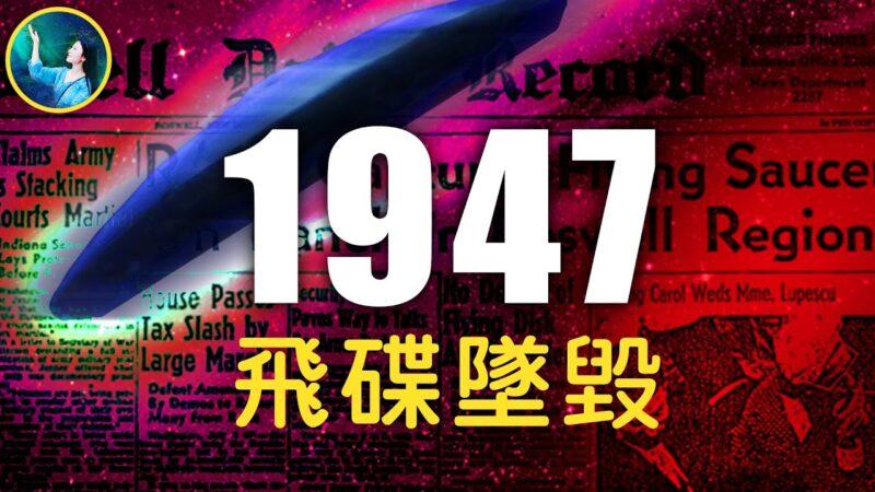 【未解之谜】罗斯威尔飞碟坠毁 有幸存外星人?
