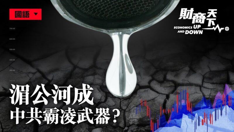 【财商天下】操控湄公河 中共霸凌邻国