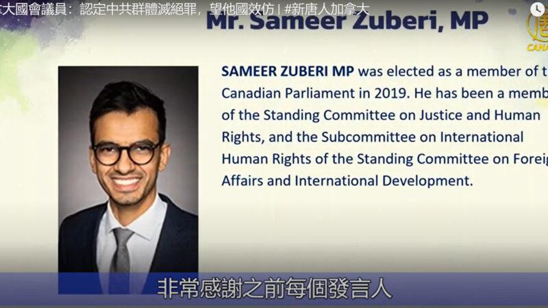 加拿大国会议员:认定中共群体灭绝罪,望他国效仿
