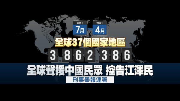 4.25上訪22周年 全球386萬人舉報促法辦江澤民(製圖/新唐人)