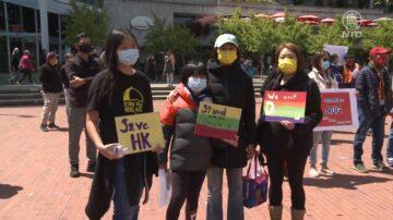 「奶茶聯盟」舊金山集會 反抗極權專制