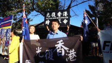 中共领馆阿德莱德开馆 澳洲人抗议