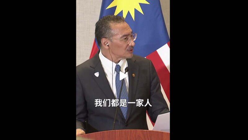 馬國外長稱王毅「大哥」挨批 被指貪腐前首相堂弟