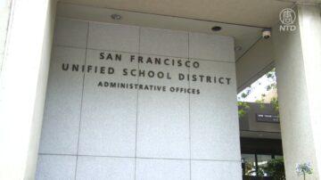 舊金山教育委員會 面臨罷免等多起訴訟