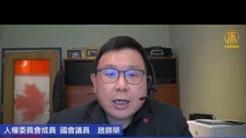 加拿大国会议员:中共制裁 意在报复