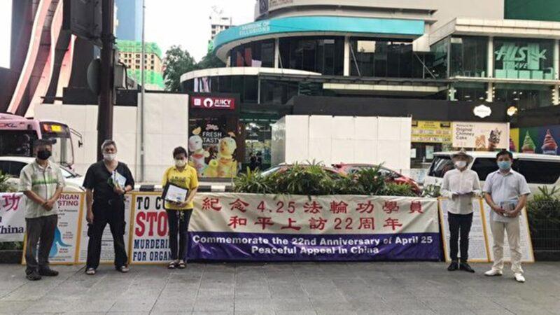 马来西亚法轮功纪念4‧25上访 向民众讲真相