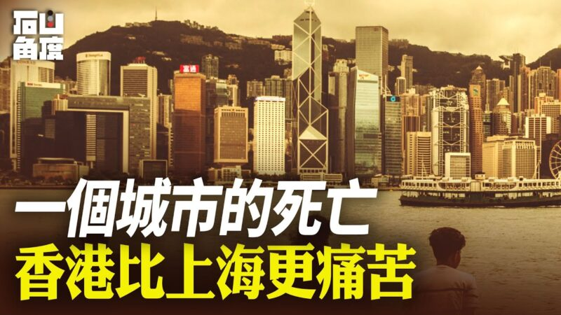一個城市的死亡 香港比上海更痛苦
