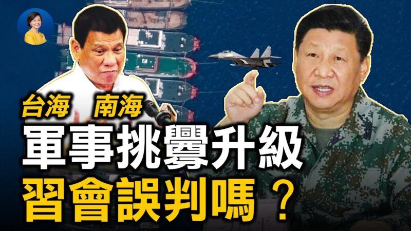 中共在南海台海全面提升軍事施壓 意欲何為?