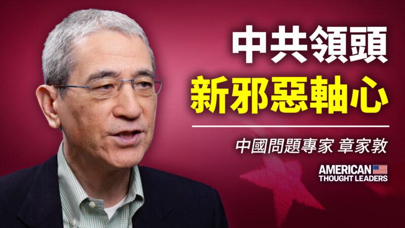 【思想領袖】章家敦:中共領頭新邪惡軸心