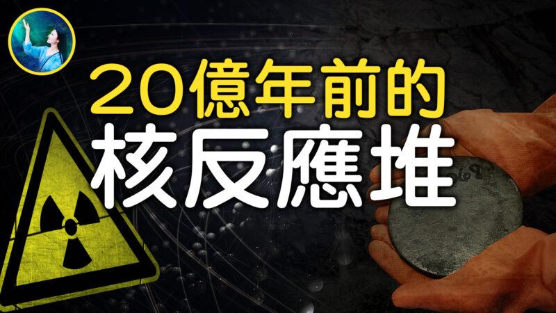 【未解之謎】遠古科技:20億年前核反應堆