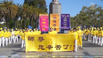 舊金山法輪功學員 慶祝世界法輪大法日