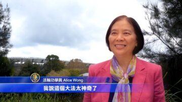 澳洲治療師:修煉大法 見證身心健康