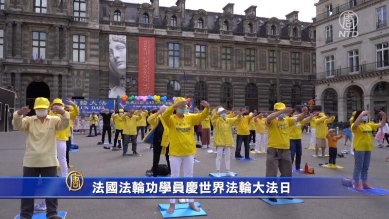法國法輪功學員慶世界法輪大法日 恭祝師尊70歲華誕