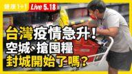 【直播】台灣確診連續4天破百 自保必知7件事