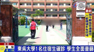 東吳大學1住宿生確診 74人快篩全陰性