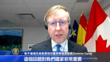 新省解散孔子學院,中共總領事以經濟報復