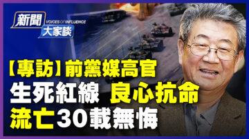 【新聞大家談】前黨媒高官抗命 遭江澤民追擊流亡