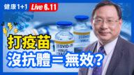 【重播】打疫苗後 沒抗體=無效?