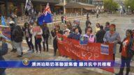 澳洲珀斯奶茶聯盟集會 籲共抗中共極權