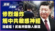 【新聞大家談】台山核電站有輻射威脅 武毒所養活蝙蝠