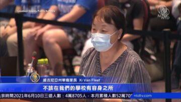 """华裔母亲反击左派教育:形同美国版""""文革"""""""