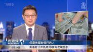 【微視頻】美通膨13年新高 耶倫兩次喊加息