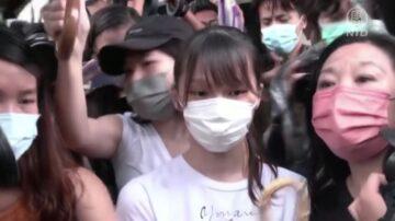 周庭出狱支持者喊加油 612前夕贤学思政2人被捕