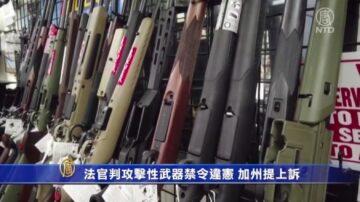 法官判攻击性武器禁令违宪 加州提上诉
