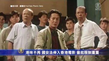 港味不再!国安法伸入香港电影 审批限制重重