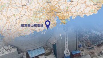 【禁闻】CNN:广东台山核电站核泄漏情况危急