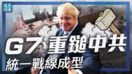 【遠見快評】英媒曝光武毒所內部視頻 G7三大重錘反共