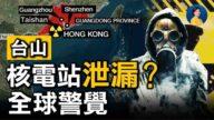 【熱點互動】廣東台山核電站洩漏?全球警覺