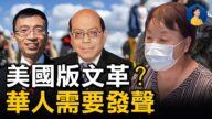 【熱點互動】美華裔母親痛斥校董會視頻走紅!教育界上演「美版文革」?
