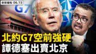 【新聞看點】廣州外鬆內緊?北約G7空前強硬 譚德塞出賣北京