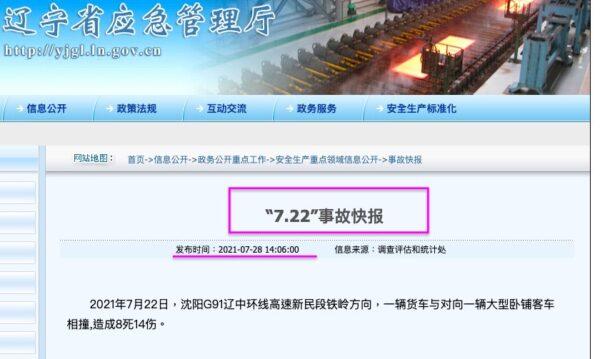7月28日,中共遼寧省應急管理廳網站披露「7.22事故」。(網頁截圖)