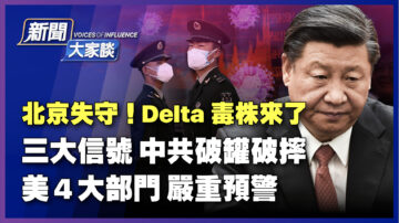 【新聞大家談】疫苗擋不住 Delta毒株入京