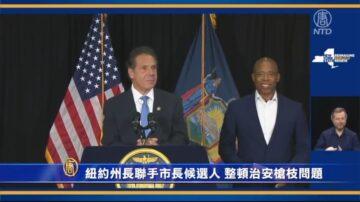 紐約州長聯手市長候選人 整頓治安槍枝問題