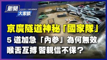 【新聞大家談】鄭州隧道百車沒頂 神祕「國家隊」現身有黑幕?