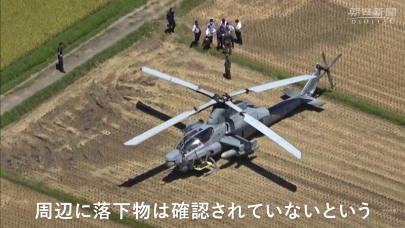 美军直升机迫降日本宫崎县农田 距离村落500米