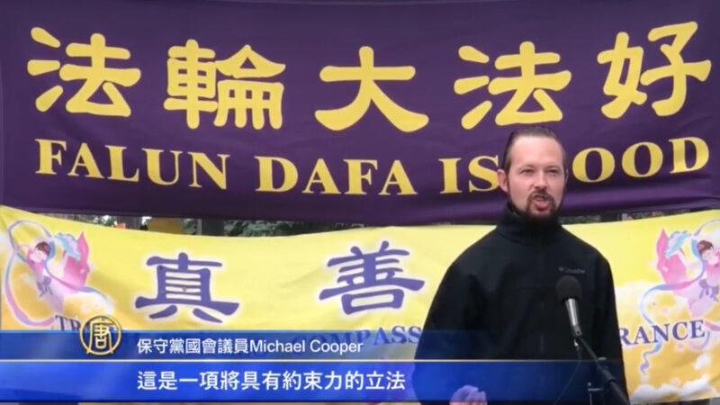 國會議員Michael Cooper 聲援法輪功反迫害