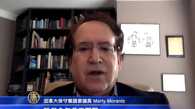 國會議員Marty Morantz 聲援反迫害